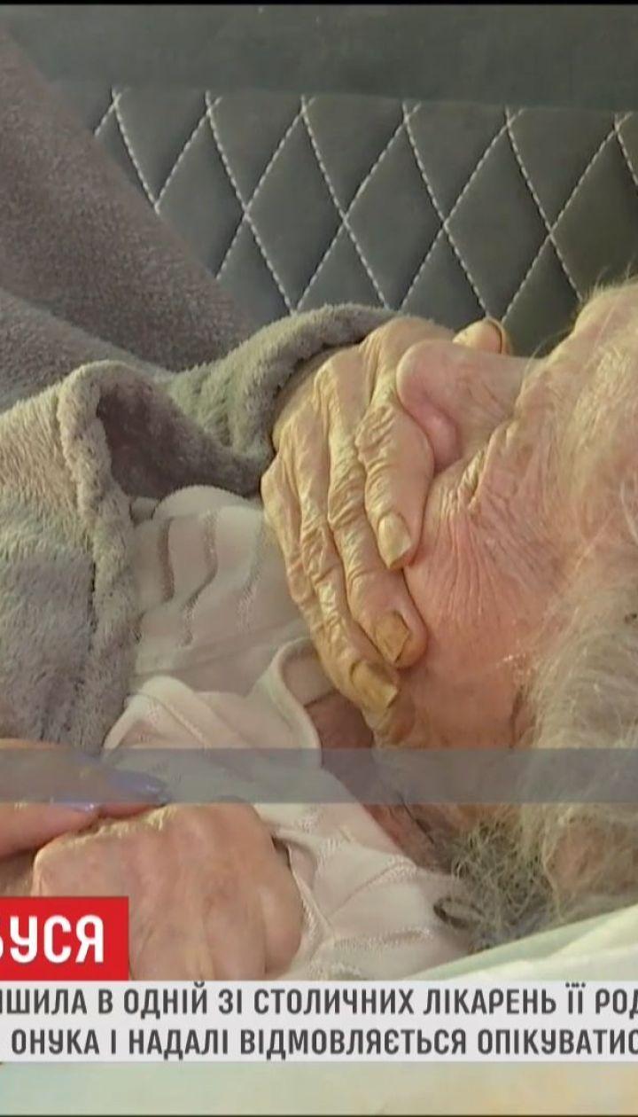 Бабушка, которую внучка покинула в больнице, переехала в дом престарелых