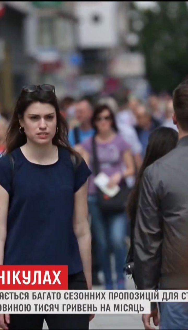Украинские студенты начинают активно искать заработок на летние каникулы