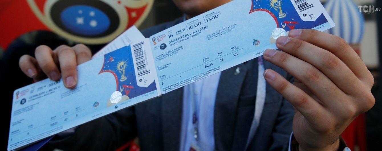 ФІФА судитиметься через незаконний перепродаж квитків на ЧС-2018