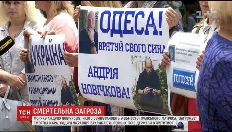 В Иране могут казнить украинского моряка