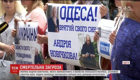Друзі українського моряка Андрія Новічкова просять допомоги у перших осіб держави