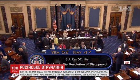 Россия вмешивалась в американские выборы, чтобы помочь Трампу - Комитет Сената США