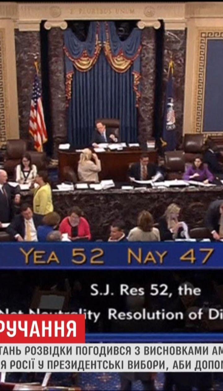 Росія втручалася в американські вибори, аби допомогти Трампу – Комітет Сенату США