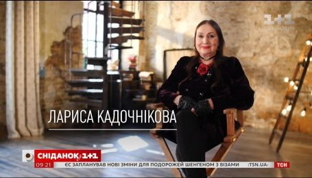 О чем мечтает Лариса Кадочникова - Персона