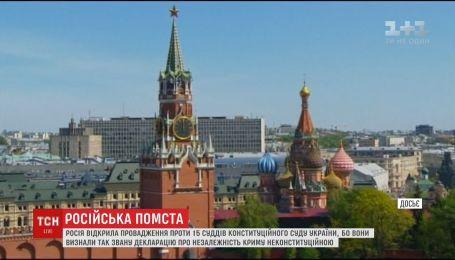 Россия открыла производство против 15 судей Конституционного суда Украины