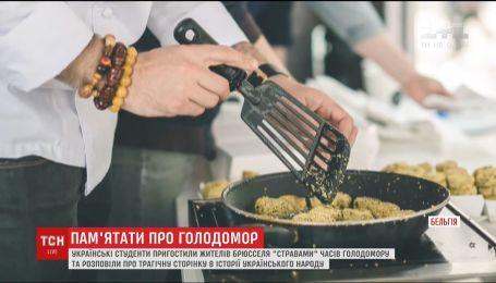 Украинские студенты угостили брюссельцев блюдами времен Голодомора