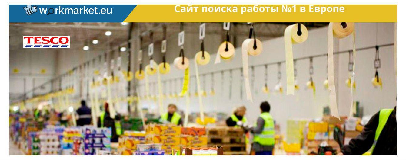 Работа в Tesco в Чехии - желанна и возможна