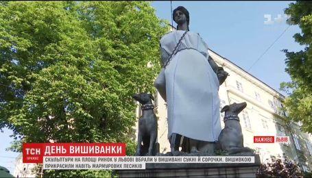 Скульптури на площі Ринок у Львові вбрали у вишивані сукні й сорочки