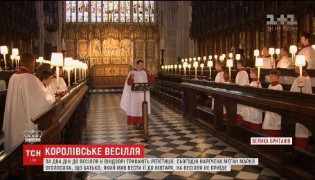 У Британії тривають останні приготування до весілля принца Гаррі і Меган Маркл