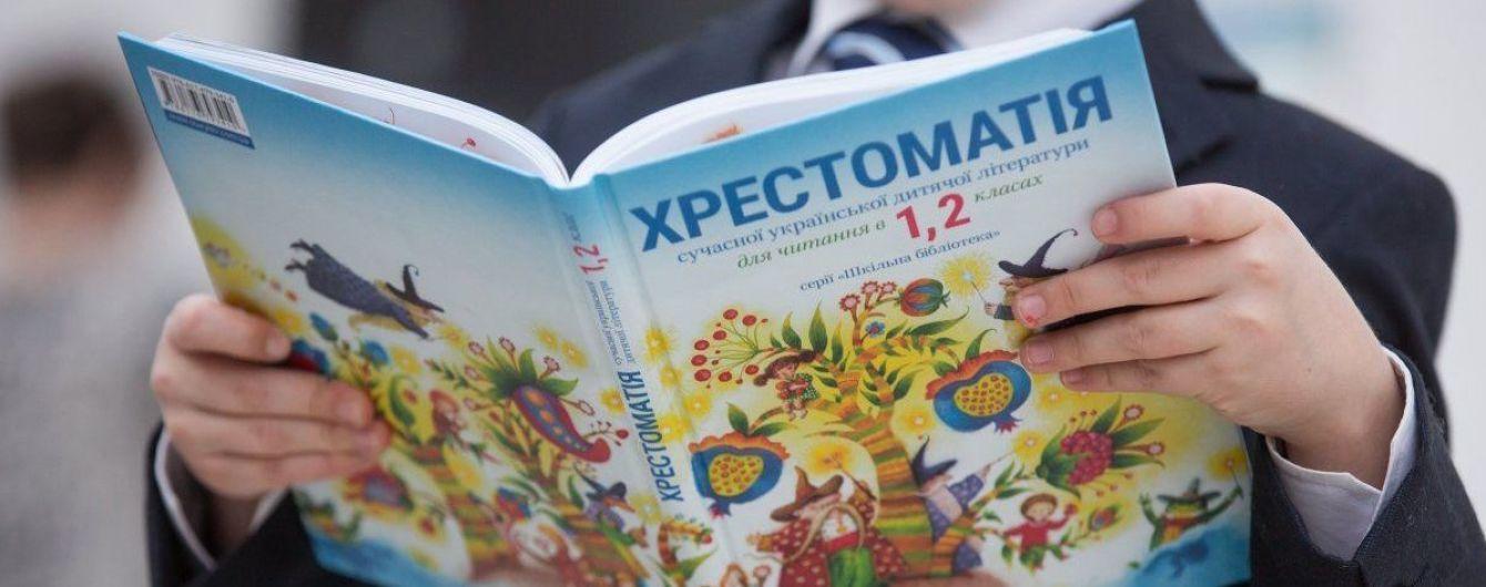 В этом году в Украине напечатают втрое больше школьных учебников - Гриневич