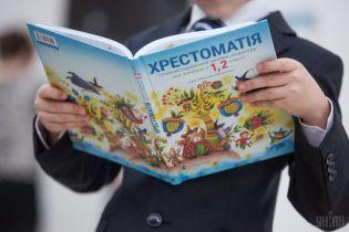 Школи отримають підручники на місяць пізніше. У Міносвіти пояснили затримку