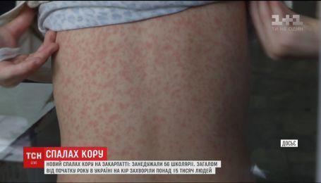 Спалах кору: на Закарпатті захворіли 56 дітей