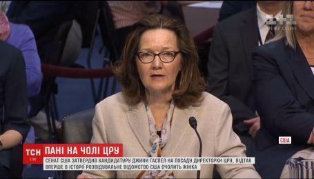 Сенат США утвердил кандидатуру 61-летней Джины Гаспел на пост главы ЦРУ