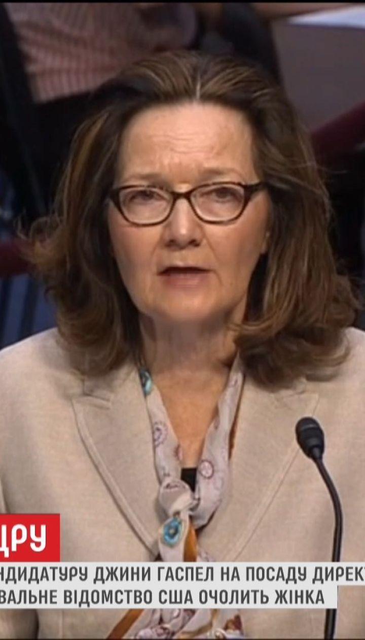 Сенат США затвердив кандидатуру 61-річної Джини Гаспел на посаду очільника ЦРУ