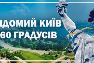 Незвіданий Київ у 360°