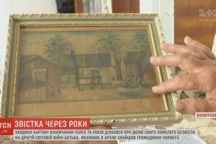 Винничанин через 75 лет узнал о судьбе пропавшего на войне отца благодаря рисунку из Норвегии
