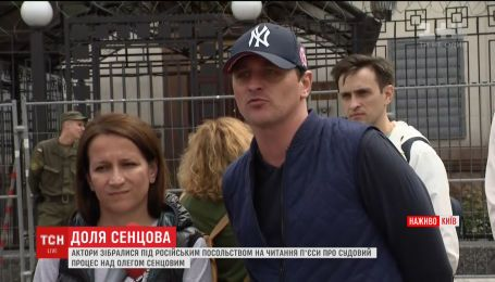 Под российском посольством в Киеве прочитают пьесу о процессе над Олегом Сенцовым