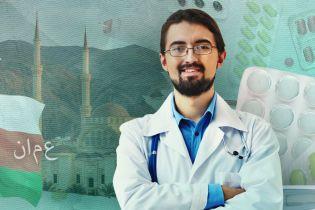 Як лікують в Омані: дорого і з вибаченнями, що без антибіотиків