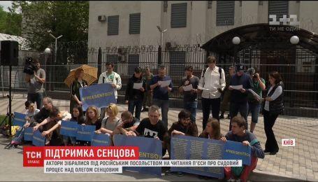 В Киеве актеры под российским посольством устроили протест против содержания в плену Сенцова