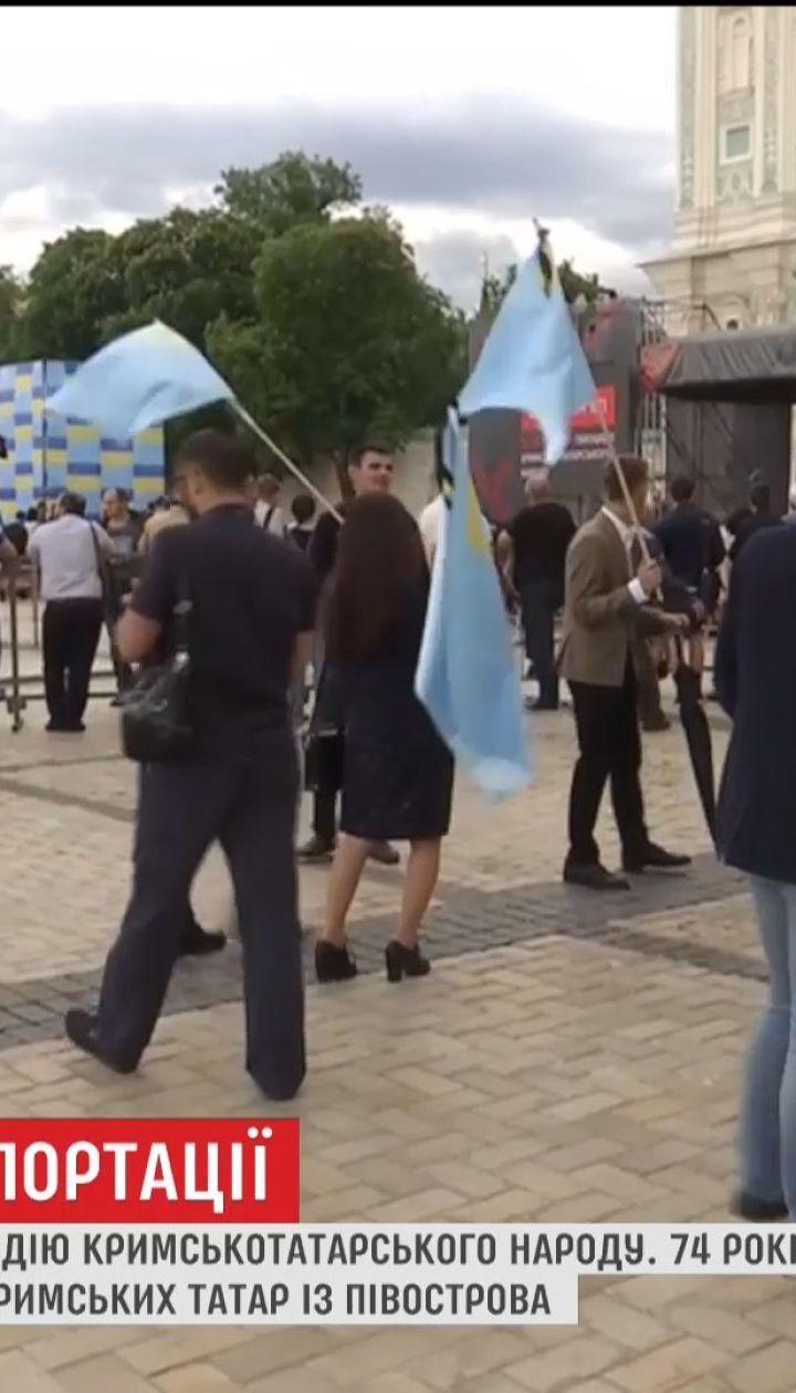 В столице на Софийской площади крымские татары и украинцы пришли поддержать своих собратьев