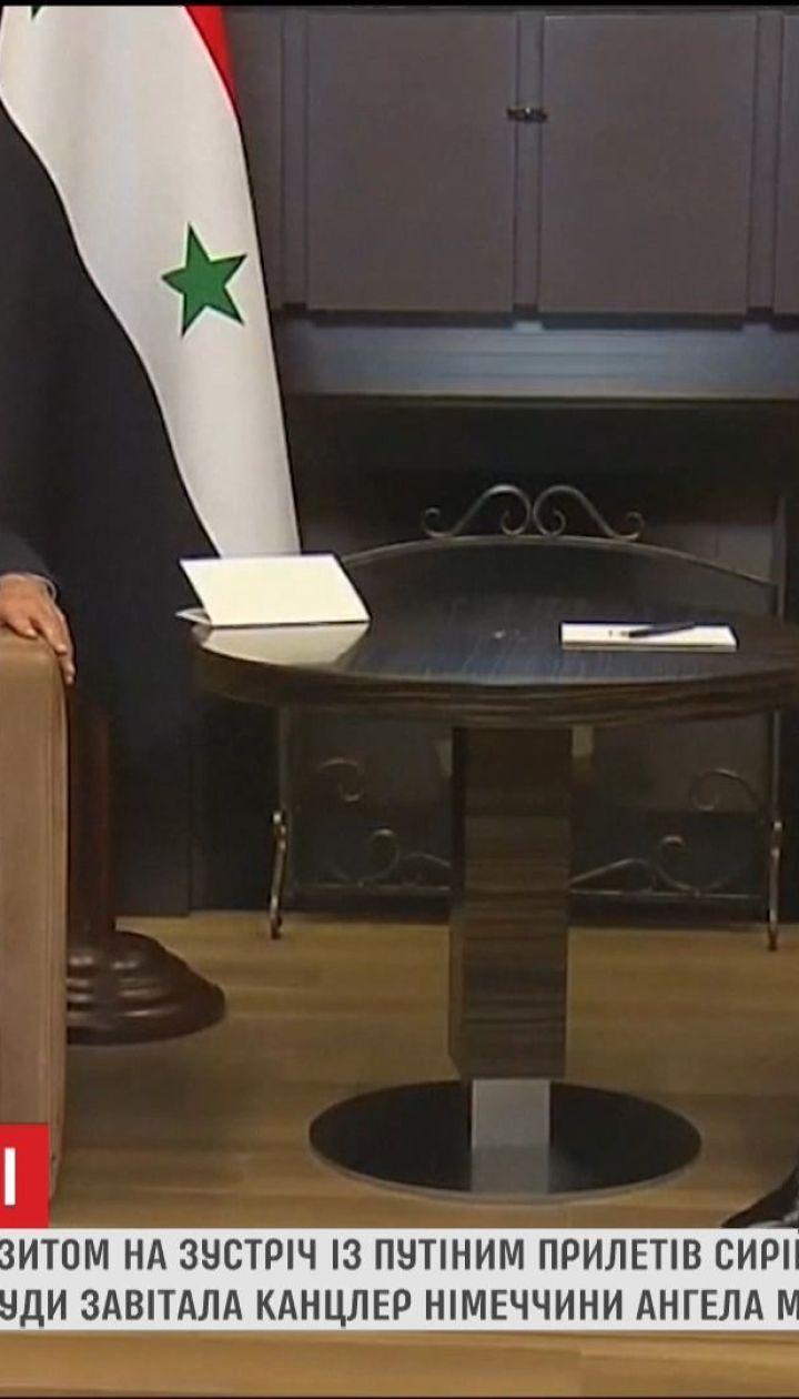 У Сочі російський президент прийняв у своїй резиденції сирійського диктатора Башара Асада