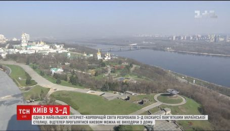 Одна из крупнейших интернет-корпораций мира разработала 3D-экскурсии достопримечательностями украинской столицы