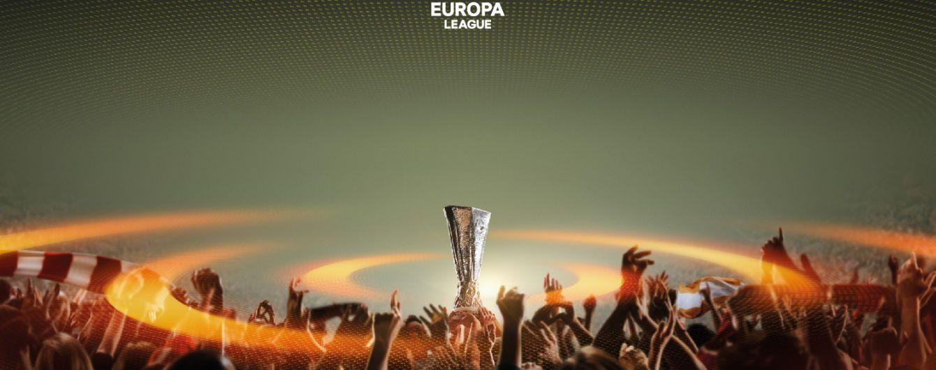 УЕФА назвал город, который примет финал Лиги Европы-2020