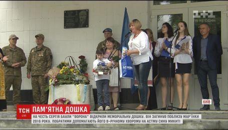 На честь воїна Сергія Баули, який загинув на Сході, відкрили меморіальну дошку