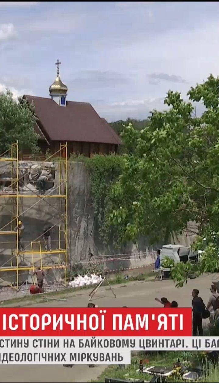 На Байковом кладбище начали восстанавливать барельефы на стене Парка памяти