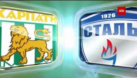 Карпати - Сталь - 3:0.  Відео матчу