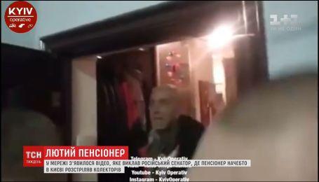 У Мережі з'явилось відео ймовірної стрілянини пенсіонером по колекторах