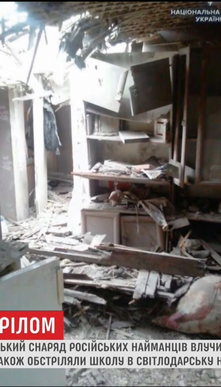 У зоні ООС бойовики влучили у житловий будинок та школу