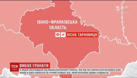 На Івано-Франківщині військовий під час конфлікту кинув гранату в кривдників