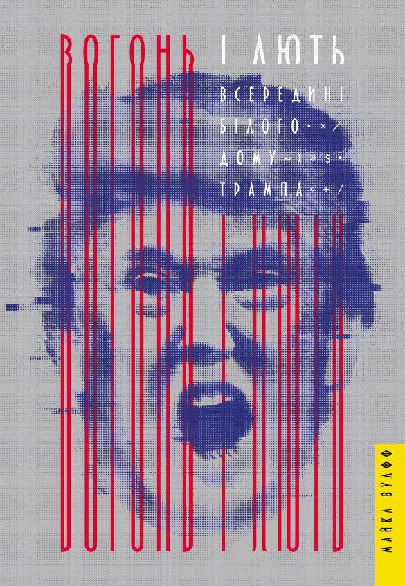 трамп книжка