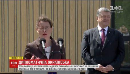 Посол Франции Изабель Дюмон рассказала о сложностях в изучении украинского языка