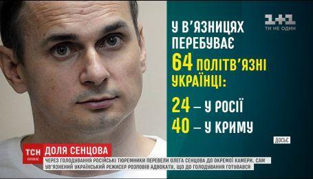 """""""Або вони виконають мою умову, або я піду до кінця"""": Сенцов продовжує голодування у колонії РФ"""