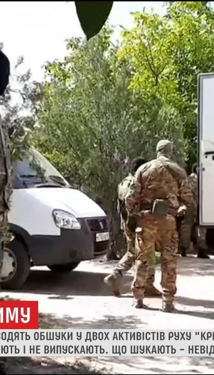 """Російські силовики проводять обшуки у двох активістів руху """"Кримська солідарність"""""""