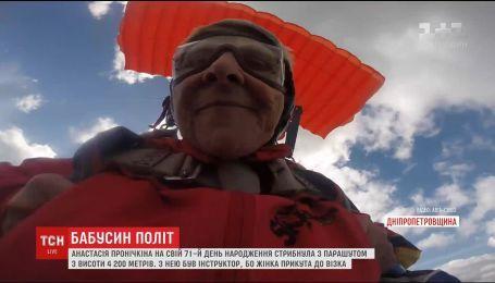 Украинка подарила себе на 71-летие прыжок с парашютом