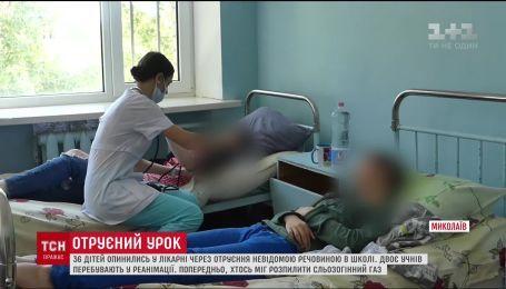 В Николаеве 36 детей отравились неизвестным веществом в школе