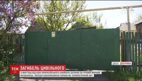 Жителя Марьинки расстрелял вражеский снайпер
