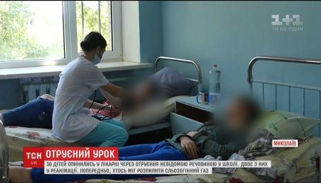 27 дітей, які отруїлись невідомим газом, лишаються у миколаївській лікарні