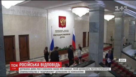 """Новый закон РФ позволяет Путину прекращать сотрудничество с """"недружественными"""" странами и компаниями"""