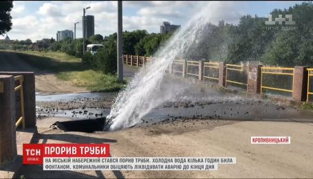 На набережній Кропивницького кілька годин з-під землі бив 10-метровий фонтан