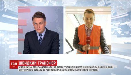 Из Киева в Борисполь можно будет добраться за 35 минут и 80 гривен