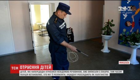 Поліція Миколаєва досі не встановила, чим отруїлися десятки школярів