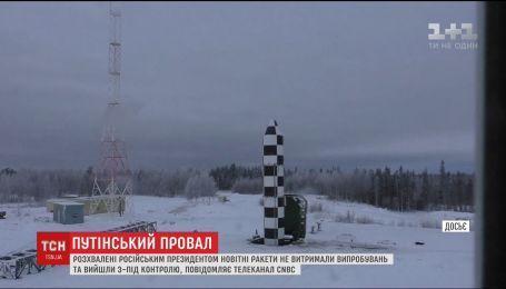 """Хваленые Путиным новейшие ракеты """"Сармат"""" не выдержали испытаний"""