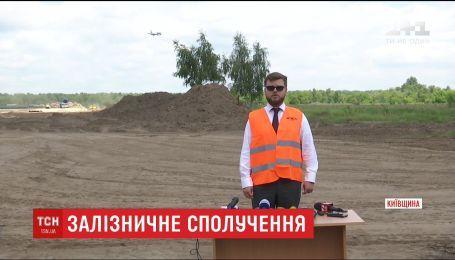 """Руководство """"Укрзализныци"""" отчиталось о строительстве экспресса в аэропорт """"Борисполь"""""""