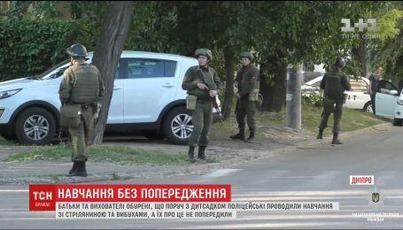У Дніпрі поліцейські налякали всіх у дитсадку проведенням навчань зі стріляниною та вибухами