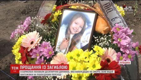 В Борисполе попрощались с 10-летней Елизаветой, которую насмерть сбил рейсовый автобус