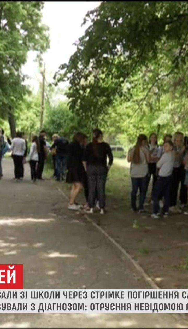 Харьковские школьники стали очередными жертвами отравления неизвестным веществом